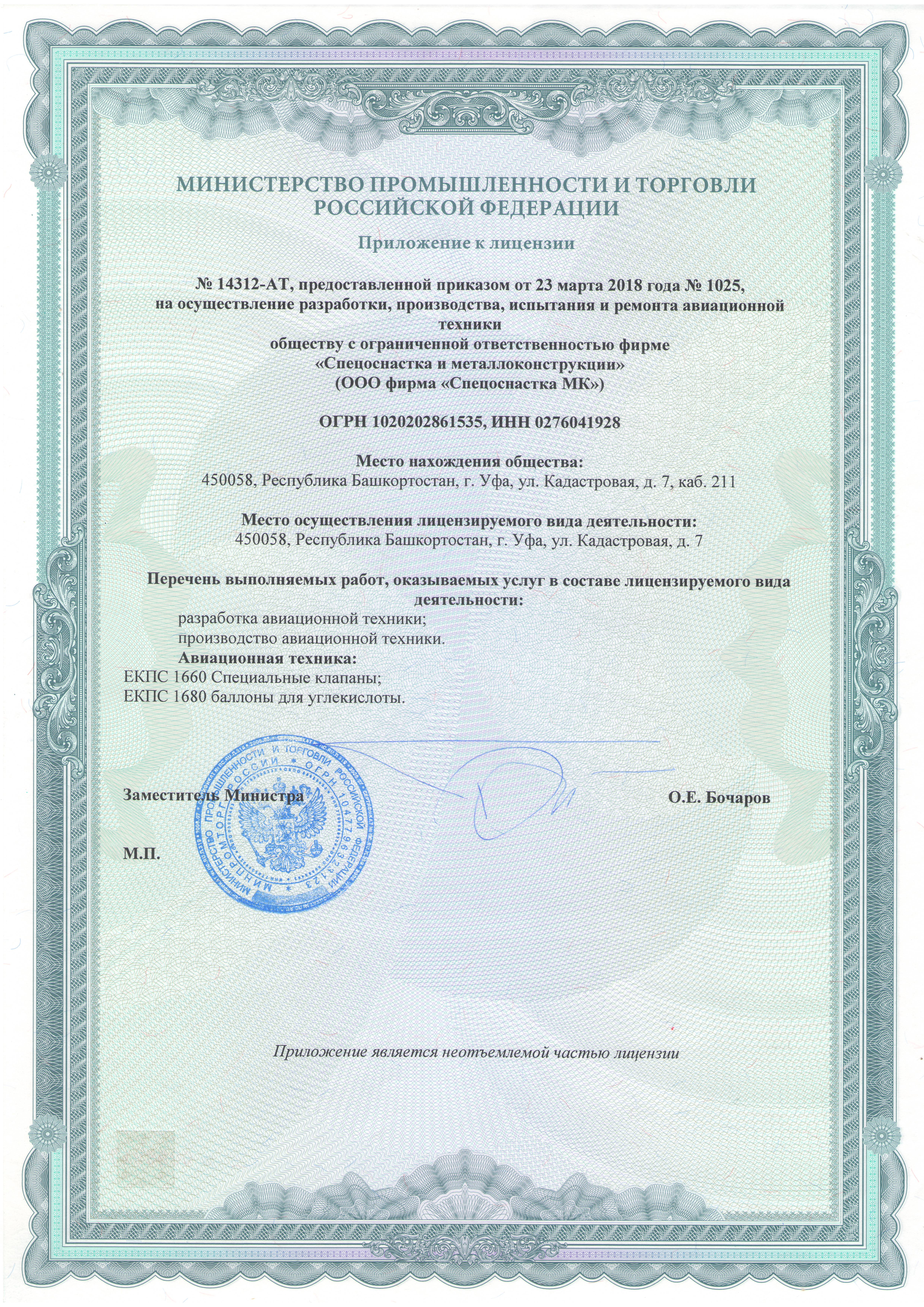 license0002